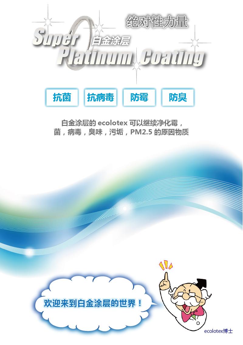 ecolotex-chinese-item001