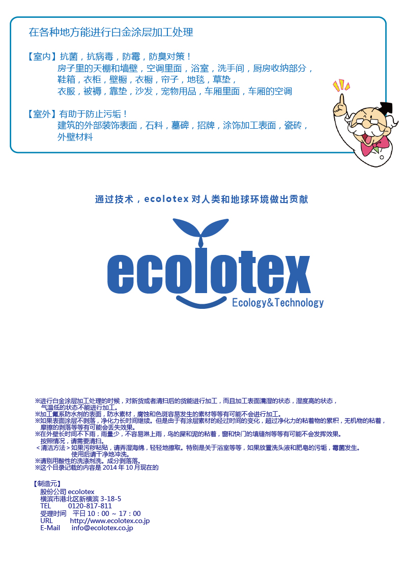 ecolotex-chinese-item04